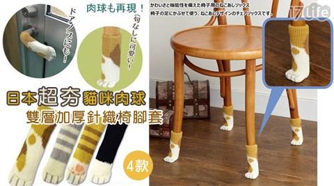日本/貓咪肉球/貓咪/針織/椅腳套/椅套