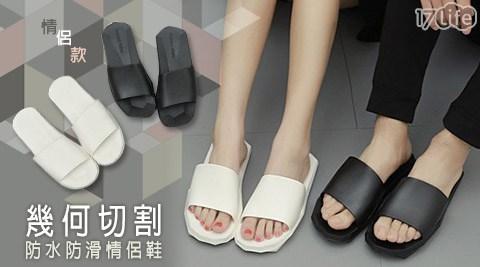 情侶/幾何/切割/防水/防滑/情侶鞋/拖鞋/防滑鞋/防水鞋
