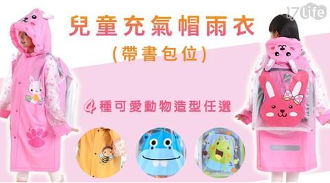 兒童/雨衣/防風帽/帶書包/兒童雨衣/雨季/買一送一