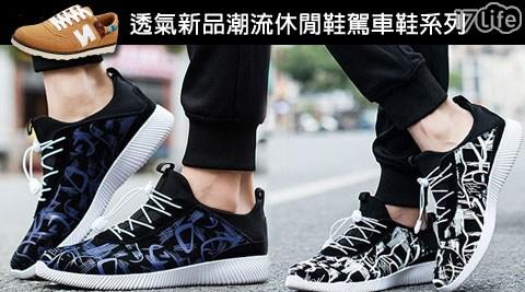 透氣/潮流/休閒鞋/駕車鞋/運動鞋/鞋