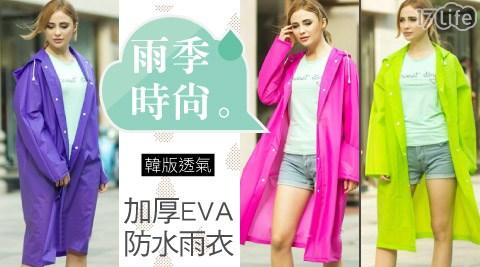 韓版時尚透氣加厚EVA防水雨衣