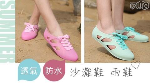 防水/沙灘鞋/雨鞋/海灘鞋