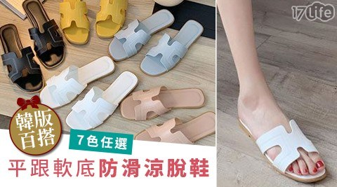 拖鞋/涼鞋/韓版/百搭