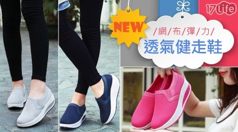 新款網布彈力透氣軟皮健走鞋