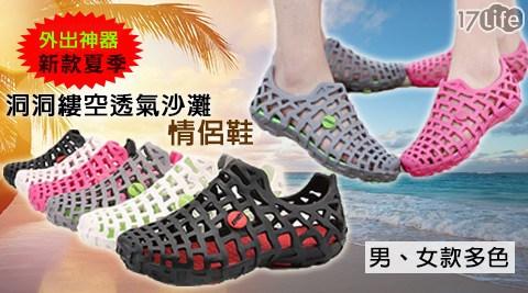 洞洞/縷空/透氣/沙灘/情侶鞋/懶人鞋/鞋/沙灘鞋/防護鞋/涼鞋