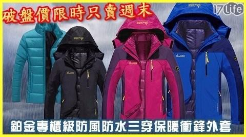防風/防水/三穿/保暖/衝鋒/外套/衝鋒外套/衝鋒衣