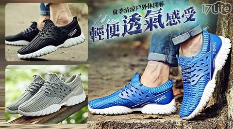 輕量/網布/透氣/運動鞋/鞋/休閒鞋