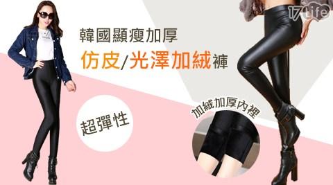 韓國/顯瘦/加/厚/彈性/仿皮/光澤/加絨褲/內搭褲/加絨