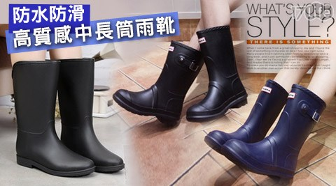 防水/防滑/高質感/中長筒/雨靴/靴