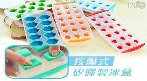 矽膠製冰盒/製冰盒