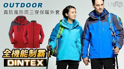 OUTDOOR 真防風防雨三穿兩件式保暖外套