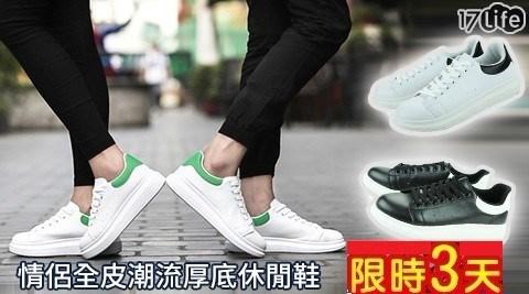 休閒鞋/鞋子/鞋/情侶鞋/情侶/女鞋/男鞋/厚底鞋