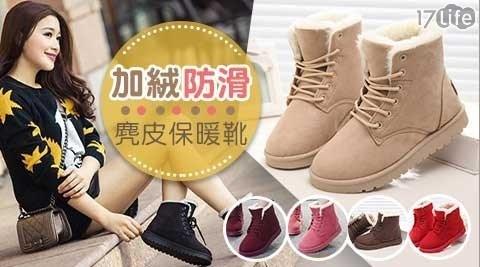 加絨/防滑/麂皮/保暖靴/雪靴/防水靴/靴子/0205-0210買貴退差價