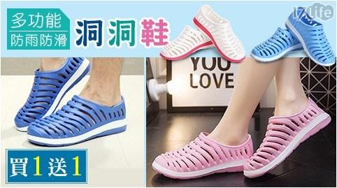 (買一入送一入)防水防滑晴雨洞洞鞋