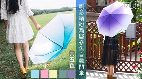 創意/繽紛/漸層/多色/自動開傘/買一送一/傘/雨傘/自動傘/摺疊傘