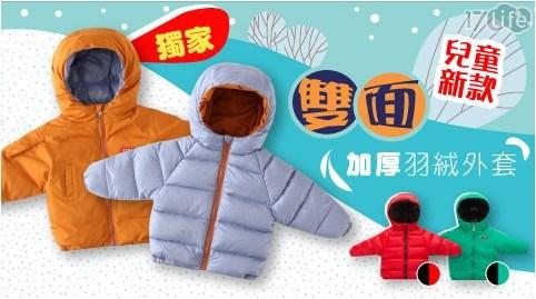 兒童外套/兒童羽绒外套/童裝/雙面穿/加厚外套/幼兒羽絨/幼兒外套