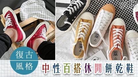 韓版復古簡約中性情侣百搭休閒餅乾鞋
