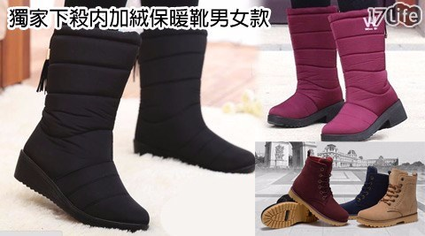 雪靴/內加絨/靴子/靴/短靴