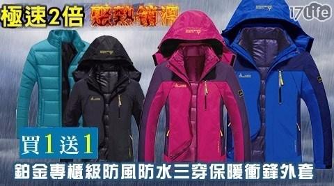 防風/防水/三穿/保暖/衝鋒/外套/買一送一/加絨