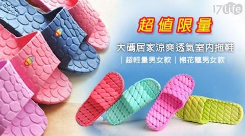 居家拖鞋/室內拖鞋/浴室拖鞋/拖鞋