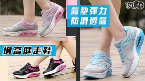 健走鞋/休閒鞋/運動鞋/鞋/增高鞋
