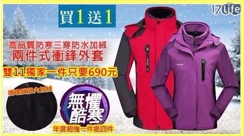 [一件只要690]買一送一!超強加絨機能性外套,立體剪裁修身有型、防風防雨保暖度佳,一件擁有三種穿法