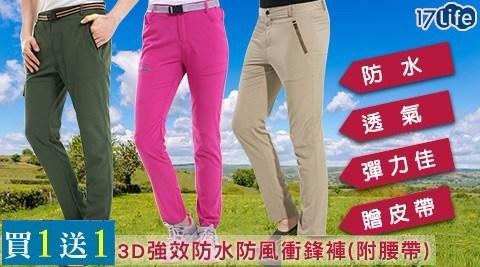 防水/防風/衝鋒褲/長褲/買一送一/休閒褲