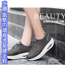 韓國時尚水鑽厚底增高氣墊健走鞋