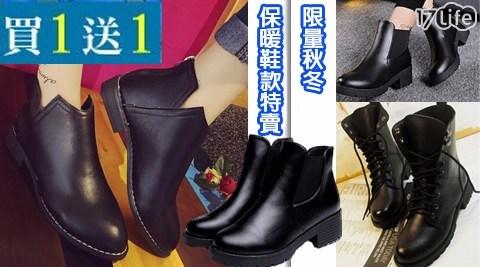 靴/短靴/休閒鞋/運動鞋