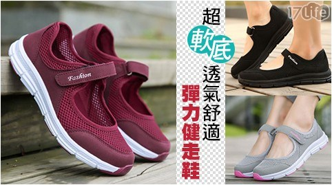 超軟底透氣舒適彈力健走鞋