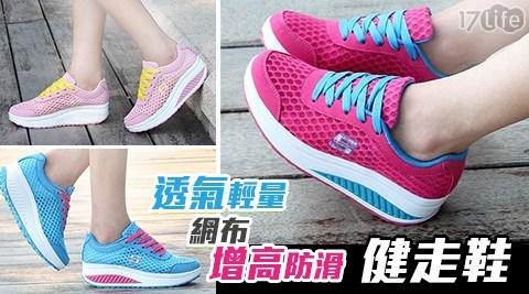 透氣輕量網布增高防滑健走鞋