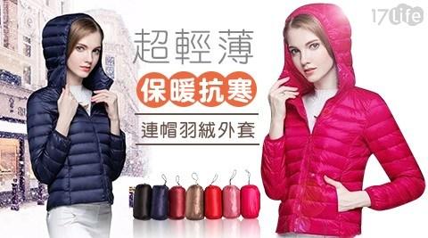 超輕薄保暖抗寒連帽羽绒外套(共七色)