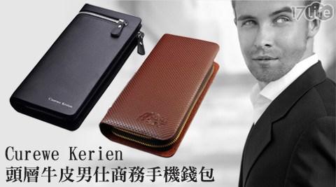 【Curewe Kerien】男仕商務手機錢包