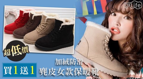 買一送一/加絨/防滑/麂皮/保暖靴/雪靴