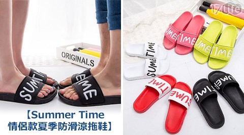 涼鞋/拖鞋/沙灘鞋/情侶/鞋/Summer Time/情侶鞋/防滑拖鞋/涼拖鞋