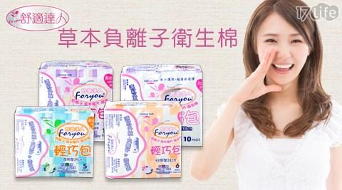 草本/衛生棉