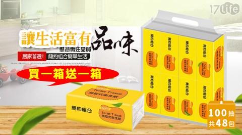 衛生紙/抽取式衛生紙/簡約組合