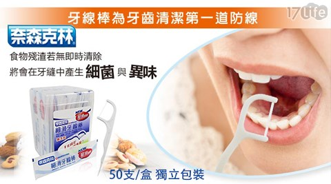 牙線棒/奈森克林/牙線/細滑牙線/買一送一