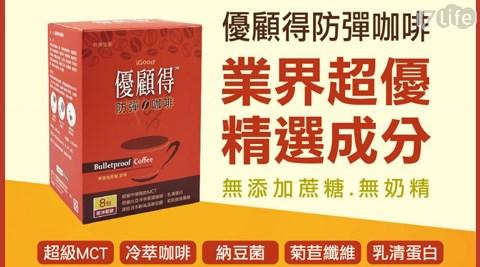 沖泡/飲品/咖啡/防彈生醫/生酮/優顧得/食尚新主張/MCT中鏈脂肪酸/早餐/飽足感/年後甩油