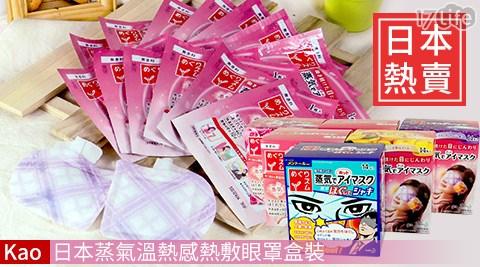 Kao/日本/蒸氣眼罩/溫熱感/熱敷眼罩/盒裝眼罩/溫熱眼罩/花王眼罩