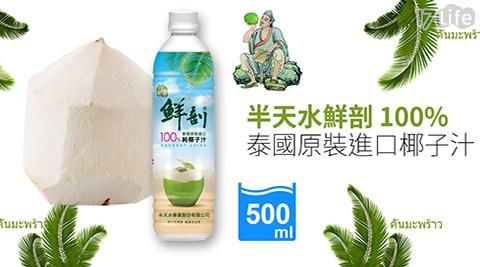半天水/鮮剖純椰子汁/椰子汁/泰國半天水/泰國/罐裝飲料/飲料/罐裝