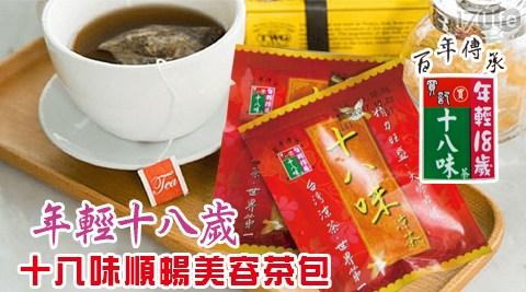 沖泡/茶包/杜仲茶/十八味養身茶/涼茶/辦公室/茶葉/黑豆/代謝/美容/美顏/養生/順暢/飲料/飲品