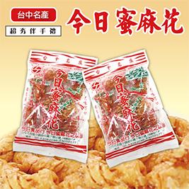 台中名產今日蜜麻花系列食品