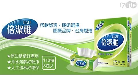 衛生紙/倍潔雅/抽取式衛生紙