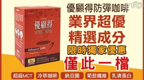 沖泡/飲品/咖啡/防彈/生醫/防彈生醫/生酮/優顧得/食尚/MCT中鏈脂肪酸/飽足感/早餐/減肥/減重/過年/甩油