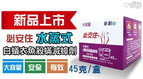 必安住-水蒸式殺蹣滅蟑劑 45g/盒