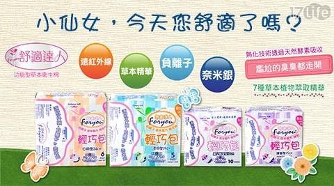 【舒適達人】草本負離子衛生棉/衛生棉/草本/舒適達人/負離子