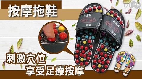 按摩鞋/鞋/按摩/台灣製/交換禮物/腳底按摩