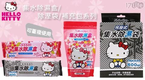 Hello Kitty/集水除濕盒/除溼袋/補充包/除溼/除濕盒