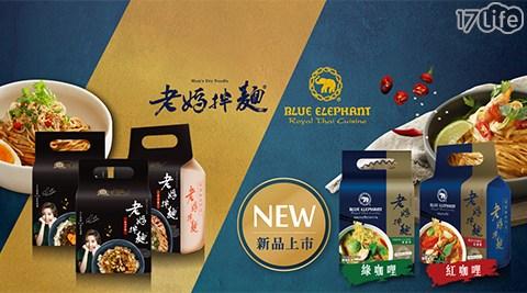 【老媽拌麵】世界排名台灣最好吃的麵,天后A-LIN代言全新包裝